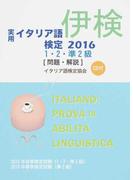 実用イタリア語検定1・2・準2級〈問題・解説〉 2015年秋季検定試験(1・2・準2級)2016年春季検定試験(準2級) 2016