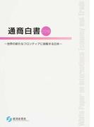 通商白書 2016 世界の新たなフロンティアに挑戦する日本