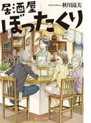 【全1-8セット】居酒屋ぼったくり(アルファポリス)