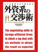 外資系の交渉術―――思いとおりの結果を得る6つのメソッド