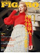 madame FIGARO japon(フィガロ ジャポン)2016年 10月号(madame FIGARO japon)