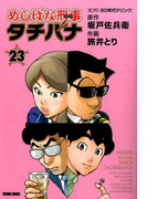 めしばな刑事タチバナ 23 ビバ!80年代ドリンク (TOKUMA COMICS)(Tokuma comics)
