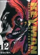 KEYMAN 12 THE HAND OF JUDGMENT (RYU COMICS)