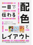 一目で伝わる配色とレイアウト 「広告チラシ」の配色デザイン大特集!