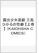 露出少女遊戯 三島ひかるの性癖 【上巻】 (KAIOHSHA COMICS)