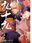 九十九 (KAIOHSHA COMICS)