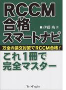 RCCM合格スマートナビ これ一冊完全マスター