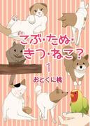 【全1-2セット】こぶ・たぬ・きつ・ねこ?(コミックレガリア)