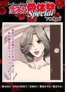 【36-40セット】危険な愛体験special(コミックメロウ)