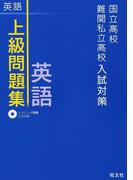 国立高校・難関私立高校入試対策上級問題集英語 高校入試