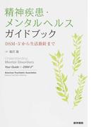 精神疾患・メンタルヘルスガイドブック DSM−5から生活指針まで