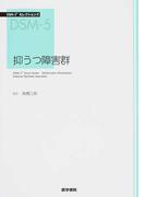 抑うつ障害群 (DSM−5セレクションズ)