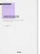 神経発達症群 (DSM−5セレクションズ)