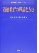 道徳教育の理論と方法 (Next教科書シリーズ)