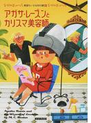 アガサ・レーズンとカリスマ美容師 (コージーブックス 英国ちいさな村の謎)