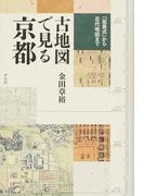 古地図で見る京都 『延喜式』から近代地図まで