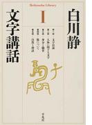 文字講話 1 (平凡社ライブラリー)(平凡社ライブラリー)