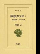 陳独秀文集 2 政治論集 1 1920−1929 (東洋文庫)(東洋文庫)