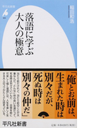 落語に学ぶ大人の極意 (平凡社新書)(平凡社新書)