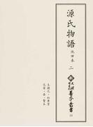 新天理図書館善本叢書 影印 14 源氏物語 2 末摘花・紅葉賀 花宴・葵・賢木
