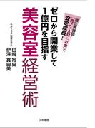 ゼロから開業して1億円を目指す美容室経営術 独立美容師「売上」「人材」「お金」で安定成長!