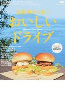 京阪神から行くおいしいドライブ (LMAGA MOOK)(エルマガMOOK)