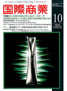 国際商業 2016年 10月号 [雑誌]