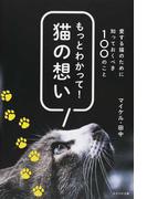 もっとわかって!猫の想い 愛する猫のために知っておくべき100のこと