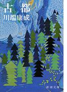 古都 (新潮文庫 か 1-16)