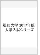 弘前大学 2017年版 大学入試シリーズ
