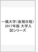 一橋大学(後期日程) 2017年版 大学入試シリーズ