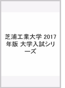 芝浦工業大学 2017年版 大学入試シリーズ