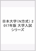 日本大学(N方式) 2017年版 大学入試シリーズ