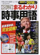 〈図解〉まるわかり時事用語 世界と日本の最新ニュースが一目でわかる! 絶対押えておきたい、最重要時事を完全図解! 2017→2018年版