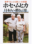 世界でもっとも貧しい大統領ホセ・ムヒカ日本人へ贈る言葉