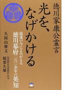 光を、なげかける 徳川家康公霊言 混迷の今によみがえる徳川幕府二六〇余年の英知