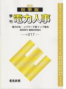 季刊 電力人事 2016 秋季版 No.217