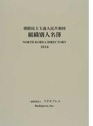 朝鮮民主主義人民共和国組織別人名簿 2016