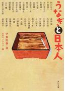 うなぎと日本人 (角川文庫)(角川文庫)