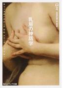 乳房の神話学