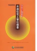 木造住宅工事仕様書 平成28年版