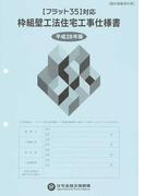 枠組壁工法住宅工事仕様書 平成28年版設計図面添付用