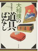 大相撲の道具ばなし