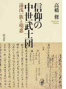 信仰の中世武士団 湯浅一族と明恵