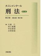 大コンメンタール刑法 第3版 第2巻 第35条〜第37条
