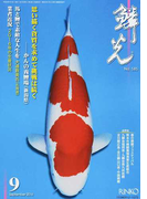 鱗光 2016−9 思い描く資質を求めて挑戦は続く◆かんの養鯉場