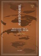 「世界史」の世界史 (MINERVA世界史叢書)