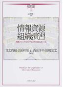 講座・図書館情報学 11 情報資源組織演習