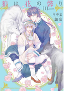 【全1-2セット】狼は花の馨り(ダリアコミックスe)