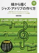 線から描くジャズ・アドリブの作り方 鼻歌や頭にぼんやりと浮かんだメロディをアドリブ・ソロに仕上げるためのノウハウが満載!